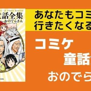 【KindleUnlimitedオススメ漫画】『コミケ童話全集』
