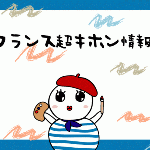 日本と仲良しの美食の国!フランスの超基本情報