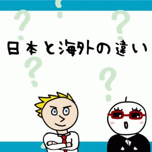 日本と海外の考え方の違い!外国人から見た日本人ってどんな感じ?