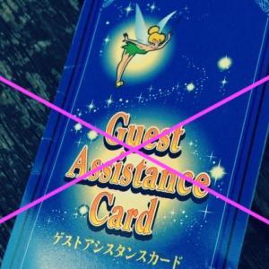 東京ディズニーリゾート|合流利用サービス|ゲストアシスタンスカードは廃止