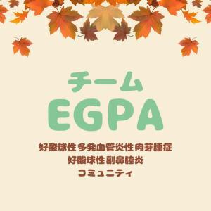 第9回 チームEGPA ミートアップ|皮膚の症状【議事録 更新】