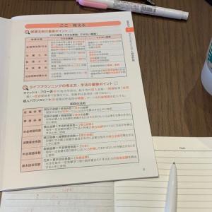 【勉強】FP2級取得のため📖
