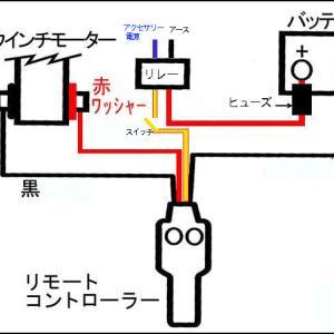 軽トラに電動ウインチ (電源見直し)