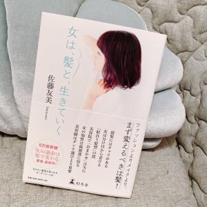 髪はやっぱり女の命?!『女は、髪と、生きていく』レポ。