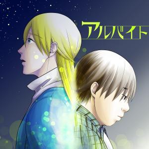 漫画-アルバイト(28~37ページ)