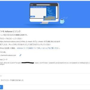 【2020年7月】Google AdSense「サイトにリーチ出来ません」問題