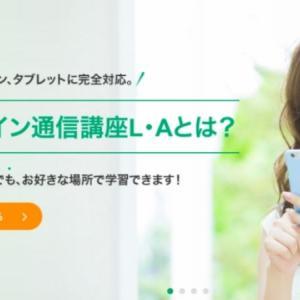 宅建通信講座エルエー(LA) の口コミ・評判【受講費5万円以内】