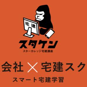 スタケン宅建WEB講座の口コミ・評判