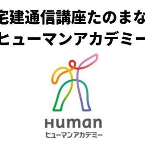 宅建通信講座ヒューマンアカデミー(たのまな )口コミ・評判【合格保証】