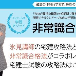 宅建通信講座クレアール 口コミ・評判【サポート制度充実】