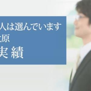 宅建通信講座大原の口コミ・評判【質問無制限】