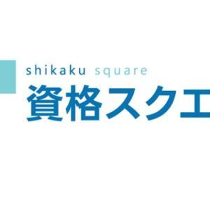 宅建通信講座資格スクエアの口コミ・評判【未来問】