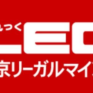 宅建通信講座LEC(レック)の口コミ・評判【受講プラン多数】
