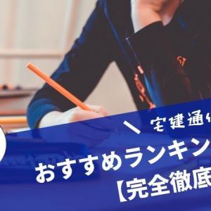 宅建通信講座のおすすめランキング10選【徹底比較】