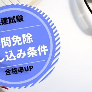 宅建の5点免除の申し込み条件について【合格率5~10%UP】