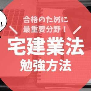 【宅建試験】宅建業法で高得点を取るための勉強法【最重要分野】