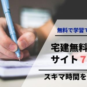 【無料】宅建の勉強ができるwebサイト7選【スキマ時間を活用】