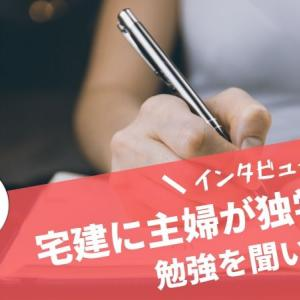 【期間6ヶ月】宅建に主婦が独学で一発合格した勉強方法【インタビュー記事】