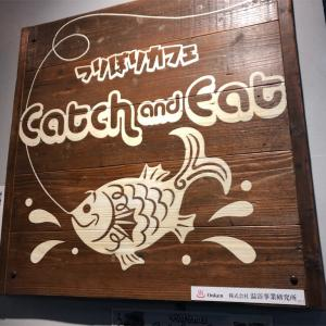 釣りの出来るカフェ「Catch and Eat」(吉祥寺)で釣って食べて飲んできました。