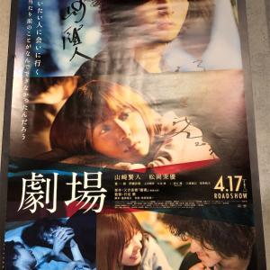 映画は「劇場」夕飯は渋谷スクランブルのもんじゃ「もへじ」へ