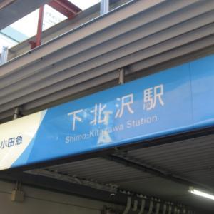 「由縁別邸東京代田」下北沢に箱根の温泉が!そんなに高くないんです!