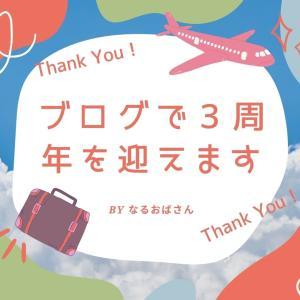 ブログを始めて今日で2年目が終わり、明日(19日)から3年目です(^^)/
