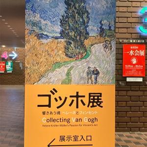 上野でゴッホ展を観て、上野駅構内でお弁当「海苔弁山登り」でランチ!