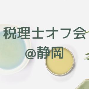 税理士さんの静岡オフ会に参加しました