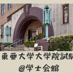 東亜大学大学院入試を受けてきました!