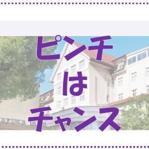宝塚ホテルが激安に!予約しました!