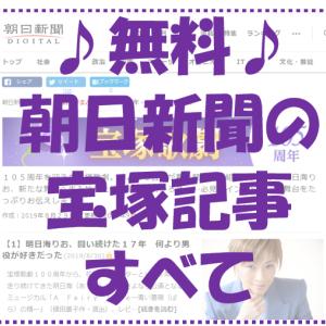 [無料]朝日の宝塚記事が読み放題に!