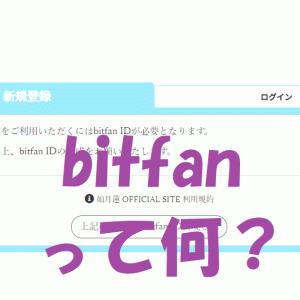 如月蓮が採用している「bitfan」って