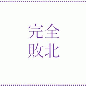 「関西の、たー」の敗北宣言