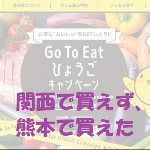 兵庫のGOTO食事券、熊本では買えた