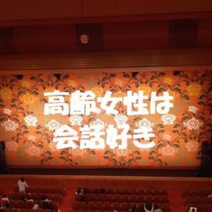 観客マナーは、大劇場も大阪松竹座も同じ