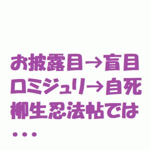 舞空瞳、盲目→自死→死 な役について
