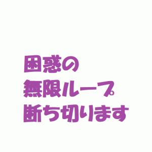 not迷惑、but困惑なお問い合わせ