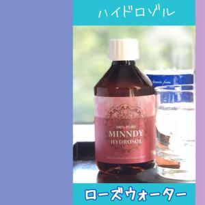 幸福感がアップする♡ ハイドロゾル化粧水