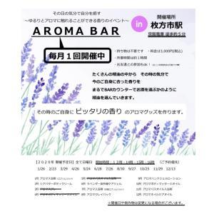 【AROMA BAR】開催場所が京阪電車 枚方市駅に変更になりました