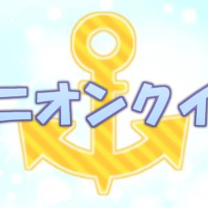 【アズレン】ユニオンクイズ【暗記用】