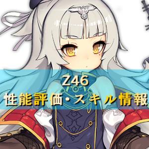 【アズレン】鉄血陣営:Z46の性能評価・スキル情報まとめ【艦船紹介】