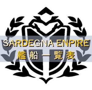 【アズレン】サディア帝国の艦船一覧表【キャラ紹介】