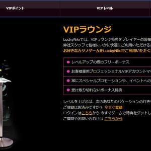 LuckyNiki VIP|ラッキーニッキー VIP 【解説】
