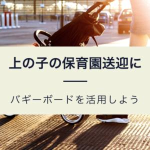 【保育園送迎】二人目出産後は上の子の移動にバギーボードを活用しよう