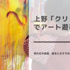上野でアート遊び!子どもの室内遊び場「クリップ」で創造力を育もう