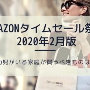 【Amazonタイムセール祭り2020年2月版】乳幼児がいる家庭が買うべきものは!?