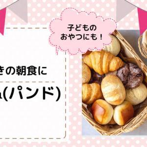 共働きの朝食に!Pan&(パンド)の冷凍パンが超便利かつ感動の美味しさ