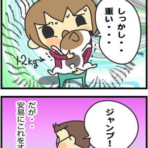 ★4コマ漫画「ジャンプ」
