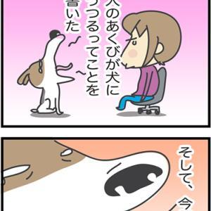 ★4コマ漫画「あくび」