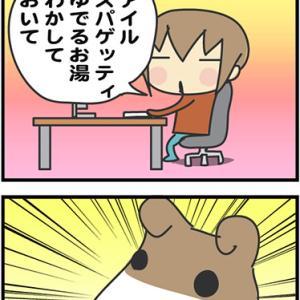 ★4コマ漫画「頼み方」
